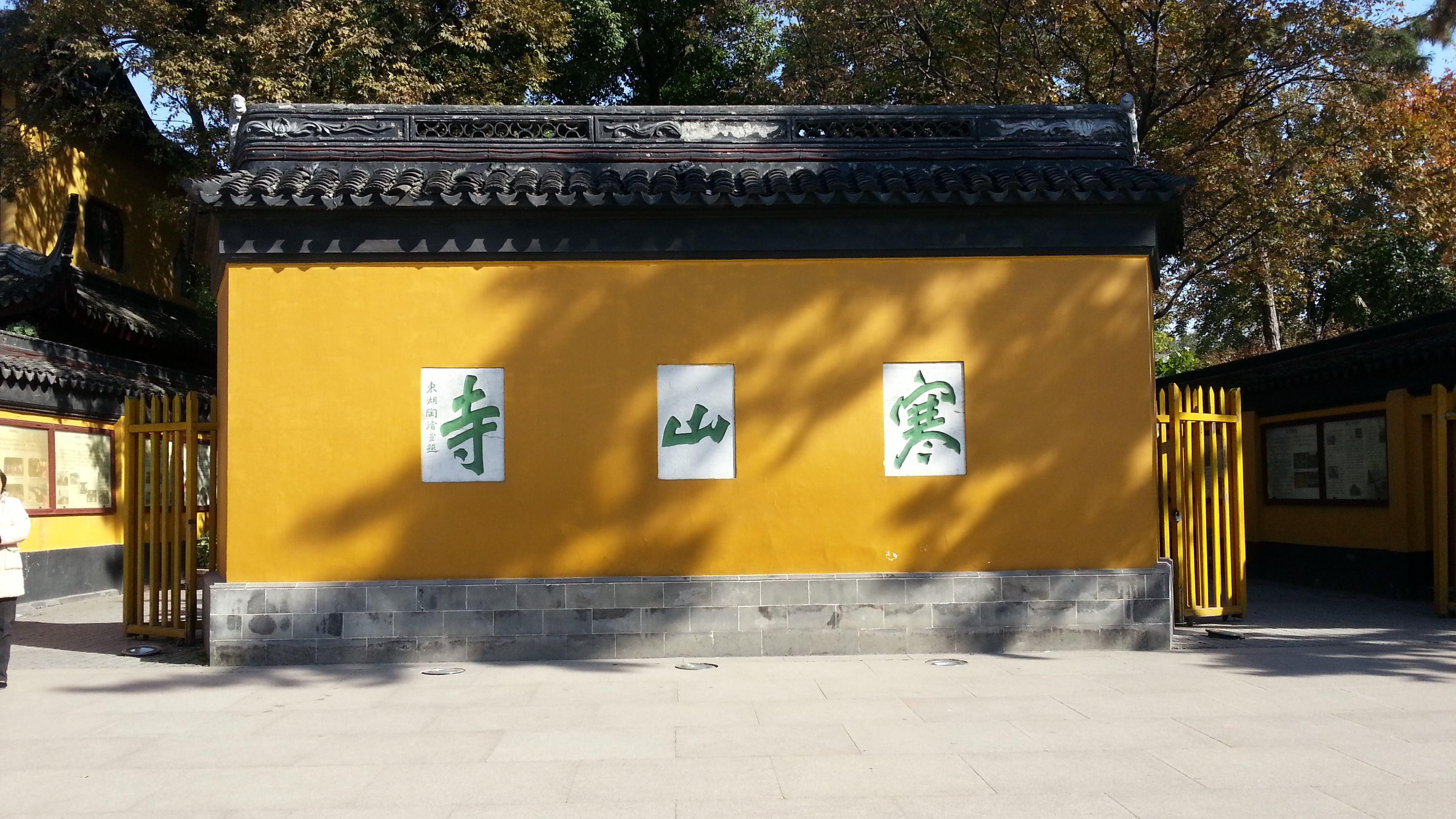 Hanshan_Temple.jpg