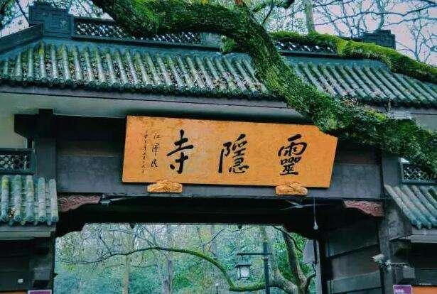Lingyin_Temple.jpg
