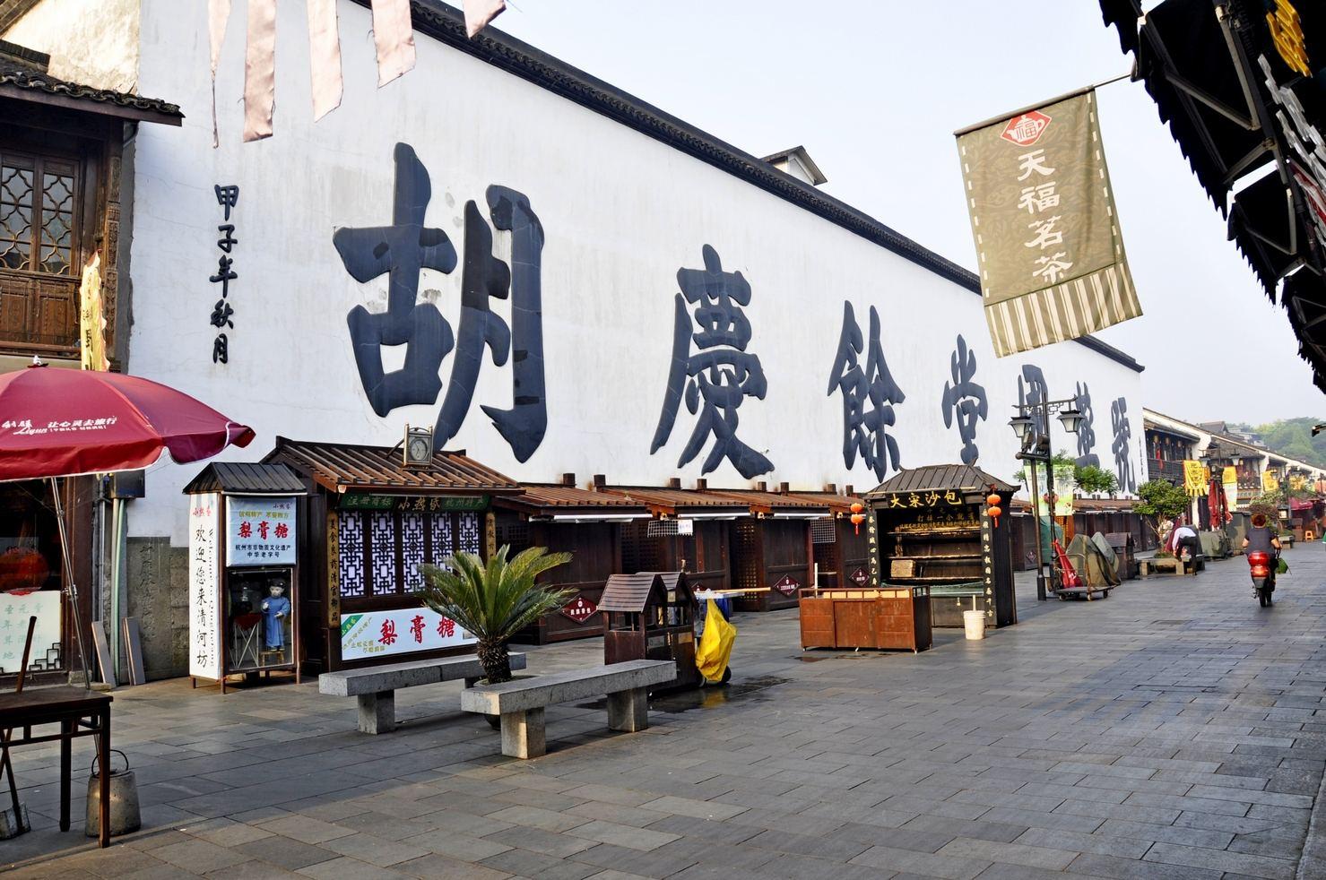 Qinghefang_Street.jpg